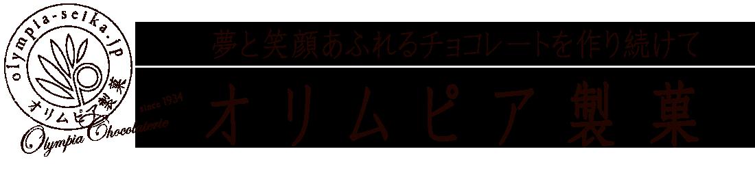 オリムピア製菓